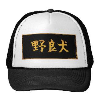 stray dog kanji trucker hat