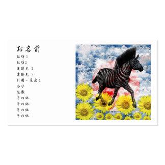 Stripe horse 3 on cloud business card template