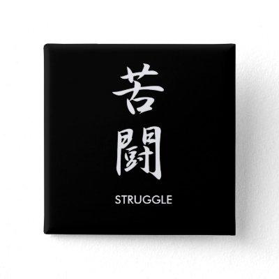 My struggle in kanji