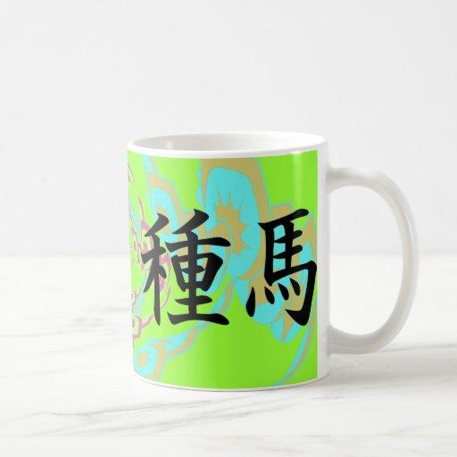 studhorse classic white coffee mug