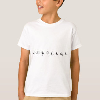 Study hard make progress every day in Chinese T-Shirt