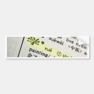 Study written in Chinese Bumper Sticker