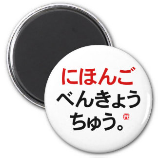 Studying Japanese(Hiragana) 2 Inch Round Magnet