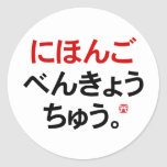 Studying Japanese(Hiragana) Stickers