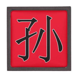 sūn - 孙 (grandson) jewelry box