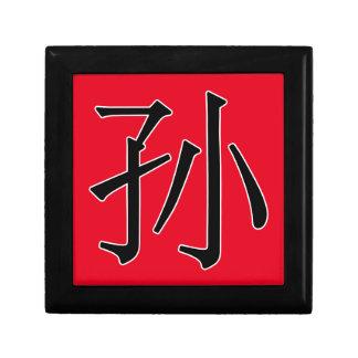 sūn - 孙 (grandson) keepsake box