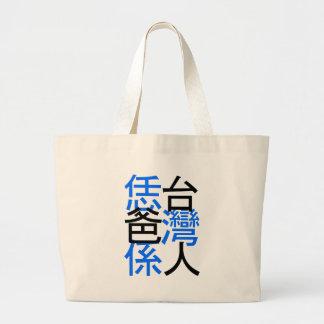 su papá es día de padre taiwanés, feliz bolsas de mano