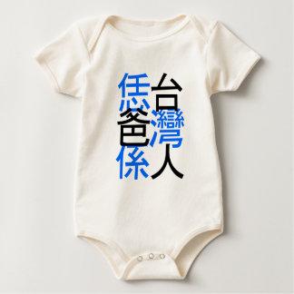 su papá es día de padre taiwanés, feliz traje de bebé