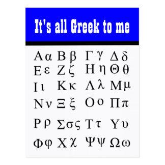 Su todo el Griego a mí postal