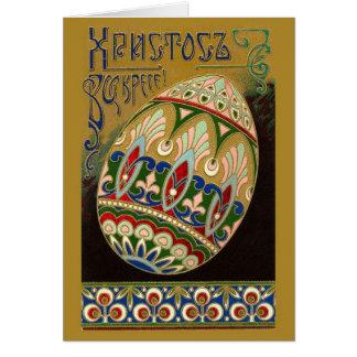 ¡Suben a Cristo Ruso Pascua del vintage Tarjetón