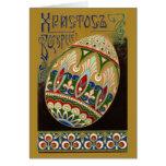 ¡Suben a Cristo! Ruso Pascua del vintage Tarjetón