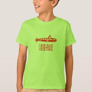 Submarine and Chinese word for Submarine T-Shirt