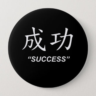 """""""Success"""" Chinese symbol gifts and products Button"""
