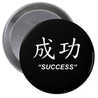 """""""Success"""" Chinese symbol gifts and products Buttons"""