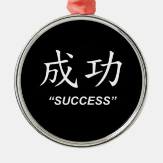 """""""Success"""" Chinese symbol gifts and products Metal Ornament"""