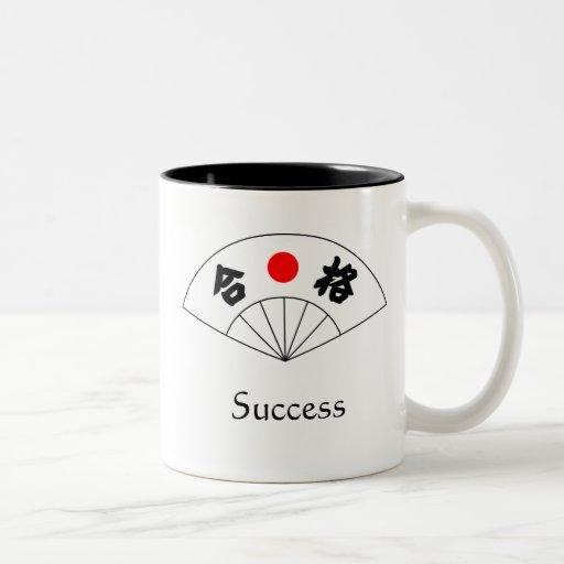 Success Kanji Mug