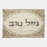 Suerte hebrea judía de Mazel Tov buena Toalla De Cocina