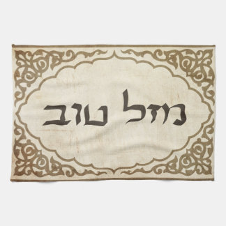 Suerte hebrea judía de Mazel Tov buena Toalla De Mano