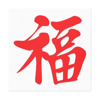 suerte roja de la buena fortuna de la tolerancia impresiones de lienzo