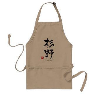 Sugino KANJI(Chinese Characters) Adult Apron