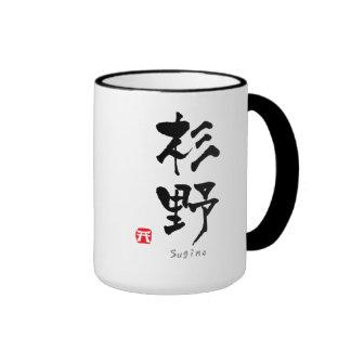 Sugino KANJI(Chinese Characters) Ringer Mug