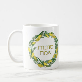 Sukkot Four Species Mug