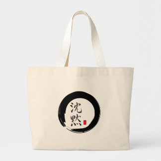 Sumi Circle with Silence Calligraphy Tote Bags