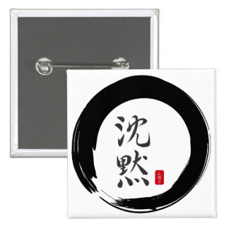 Sumi Circle with Silence Calligraphy Buttons