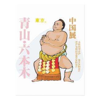 Sumo Warrior Postcard