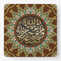 Sun Shells Islam Arabic Calligraphy Wall Clock