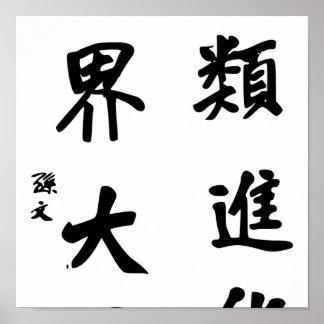 Sun Yat-sen Calligraphy - Shi Jie Da Tong Poster