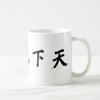 Sun Yat-sen Calligraphy - Tian Xia Wei Gong Coffee Mug