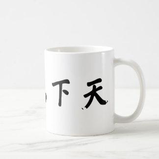 Sun Yat-sen Calligraphy - Tian Xia Wei Gong Mugs