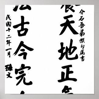 Sun Yat-sen Calligraphy - Yang Tian Di Zheng Qi Print