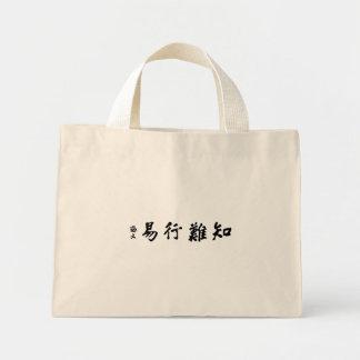 Sun Yat-sen Calligraphy - Zhi Nan Xing Yi Mini Tote Bag