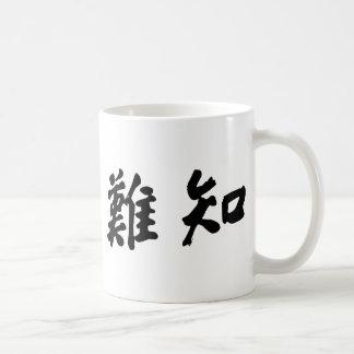 Sun Yat-sen Calligraphy - Zhi Nan Xing Yi Coffee Mugs