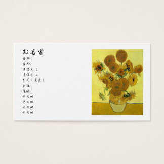 Sunflower 14 business card