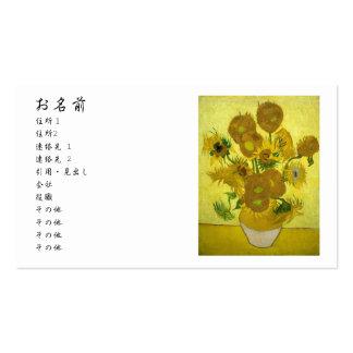 Sunflower (15). business card