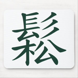 Sung - Chinese Tai Chi meaning flowing, relaxed Mouse Pad