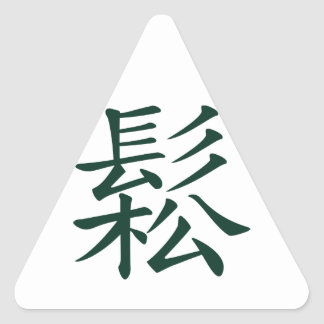 Sung - Chinese Tai Chi meaning flowing, relaxed Sticker