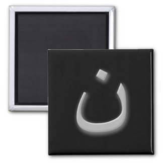 Support Persecuted Christians w/Arabic Nun 2 Inch Square Magnet