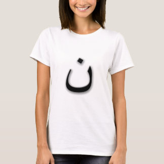 Support Persecuted Christians w/Arabic Nun T-Shirt