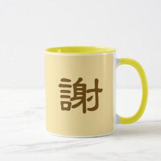 Surname 謝 Xie (Personalizable 隸19A10B) Mug