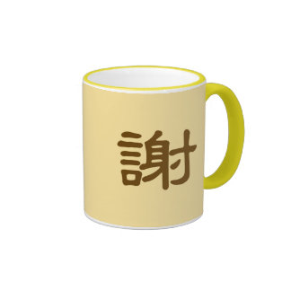 Surname 謝 Xie (Personalizable 隸19A10B) Ringer Mug