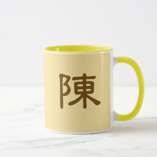 Surname 陳 Chen (Personalizable 隸19A10B) Mug
