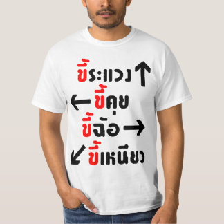 Suspicious Boasting Scamming Stingy ☆ Thai ☆ T-Shirt