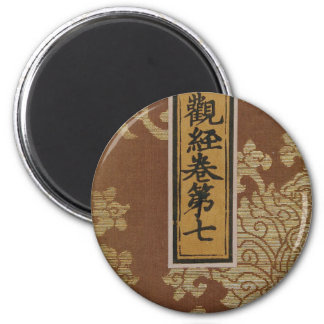 Sutra Cover with Large Flowers Magnet