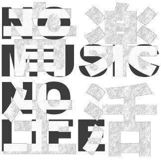 【音楽生活】 No Music No Life