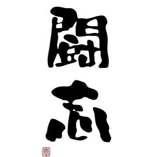 Fighting Spirit - 闘志