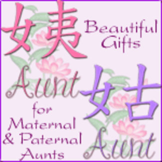 Aunt (Chinese)